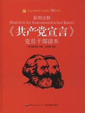 共产党宣言 英文版