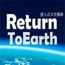重返地球VR0.1.234