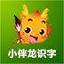 小伴龙识字1.0.1