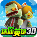 迷你英雄3D1.0