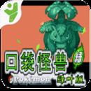 口袋妖怪绿叶1.5.25