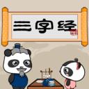 三字经熊猫乐园1.1.1