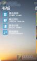 手机QQ阅读截图