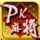 PK麻将2