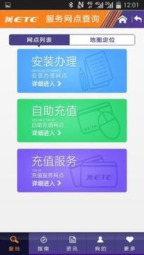 上海交通卡200428.2.1最新版手机APP免费下载