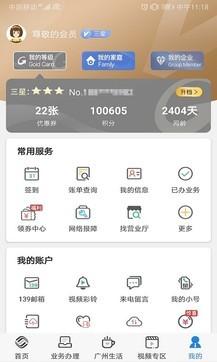 广东移动10086
