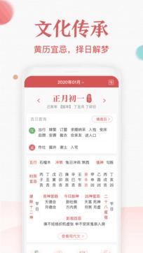 诸葛万年历3.0.9最新版手机APP免费下载