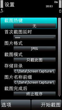 手机截图软件