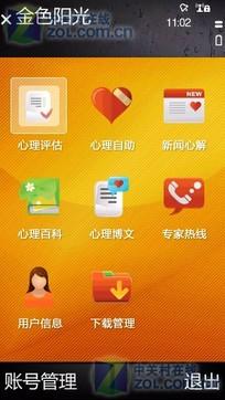 金色阳光手机心理测评和自助服务系统客户端