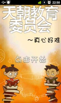 天朝教育委员会