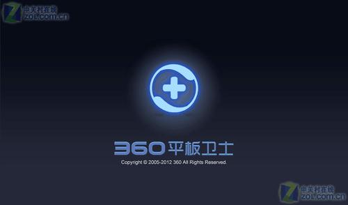 360平板卫士
