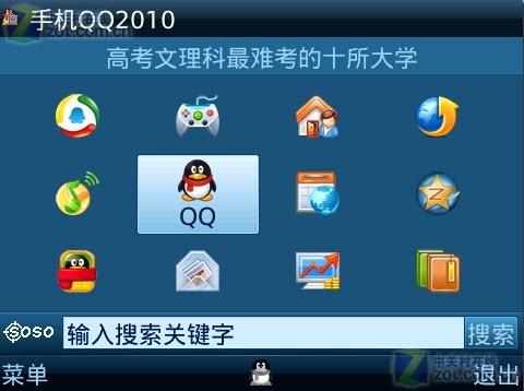 手机QQ2010通用版