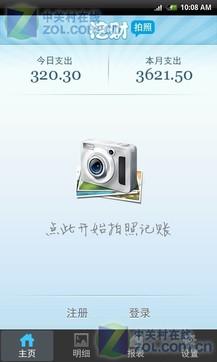挖财记账相机