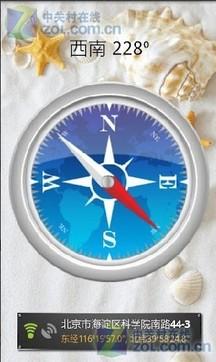 超级指南针
