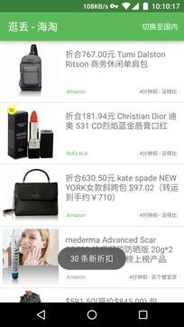 逛丢2.1.1最新版手机APP免费下载
