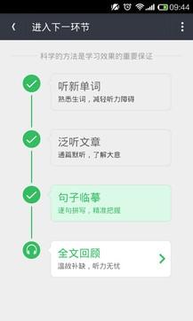 知米听力2.3.5最新版手机APP免费下载