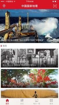 中国国家地理客户端