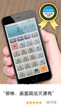 加强型计算器Calculator Plus