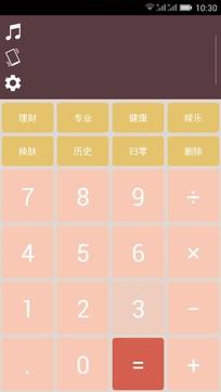 紫牛计算器