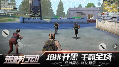 荒野行动1.224最新版手机游戏免费下载