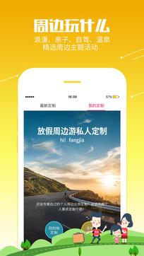 放假周边游2.9.5最新版手机APP免费下载
