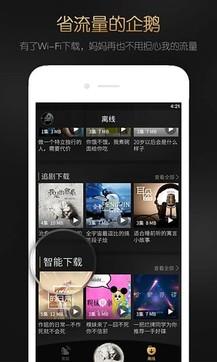 企鹅FM5.9.5.15最新版手机APP免费下载