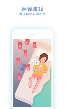 Flitto翻易通20.1.8最新版手机APP免费下载