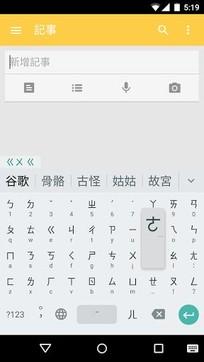 谷歌注音输入法