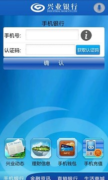 兴业银行手机银行