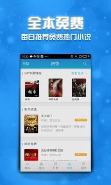 中文书城6.6.2最新版手机APP免费下载