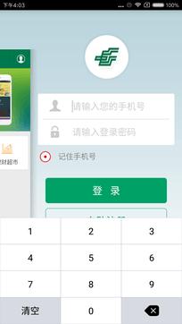 邮储银行5.0.3最新版手机APP免费下载