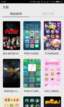 手机QQ桌面