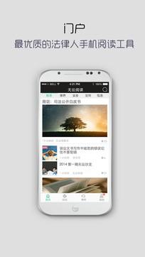 无讼阅读9.8.1最新版手机APP免费下载