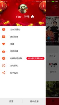 湖南IPTV