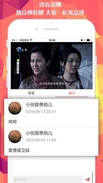 央广手机电视