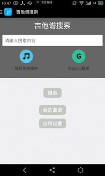 吉他谱搜索5.2.0最新版手机APP免费下载