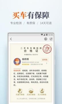 人人车二手车6.2.0最新版手机APP免费下载