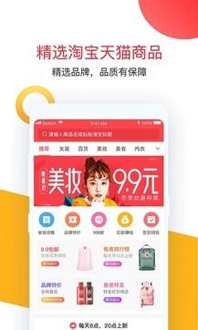 卷皮折扣5.2.6最新版手机APP免费下载
