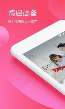 微爱5.1.0最新版手机APP免费下载