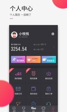 悦跑圈5.4.1最新版手机APP免费下载