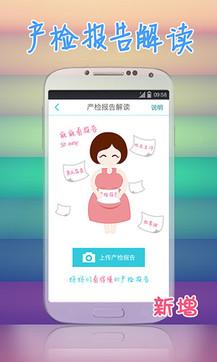 妈妈帮5.6.3最新版手机APP免费下载