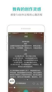 5sing原创音乐6.9.73最新版手机APP免费下载