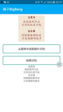 全能分词3.9.5最新版手机APP免费下载