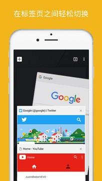 谷歌手机浏览器Chrome