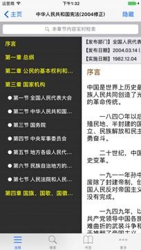 中国法律汇编