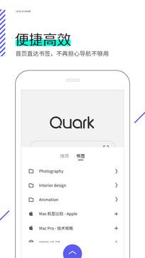 夸克浏览器