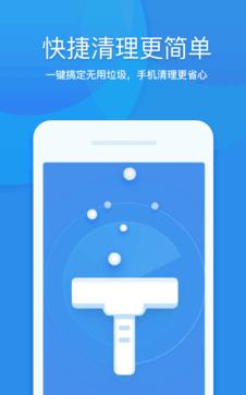 360清理大师7.1.1最新版手机APP免费下载