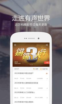 凤凰FM7.3.9最新版手机APP免费下载