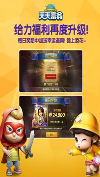 天天富翁5.2.7最新版手机游戏免费下载