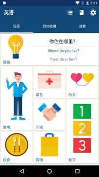 学外语14.0.0最新版手机APP免费下载